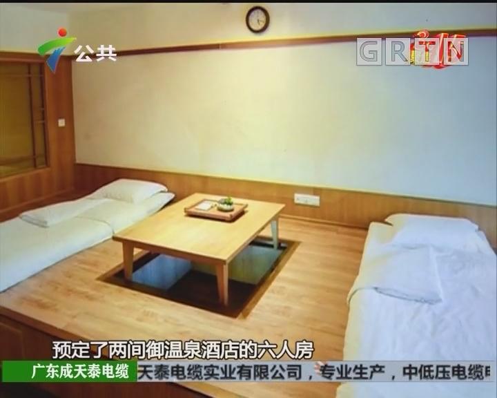 市民投诉:朋友圈预订酒店 无法入住又难退款