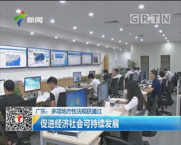 广东:多项地方性法规获通过 促进经济社会可持续发展