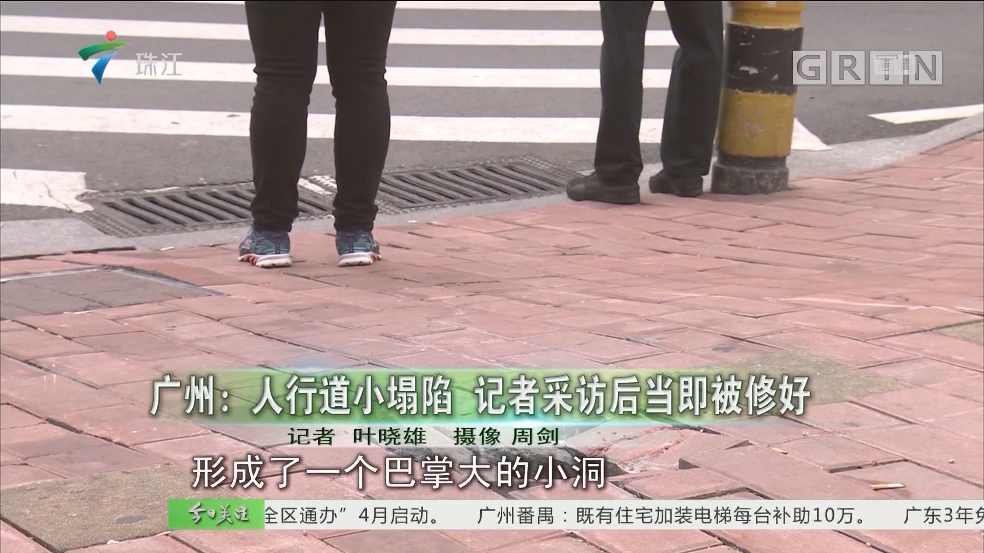 广州:人行道小塌陷 记者采访后当即被修好