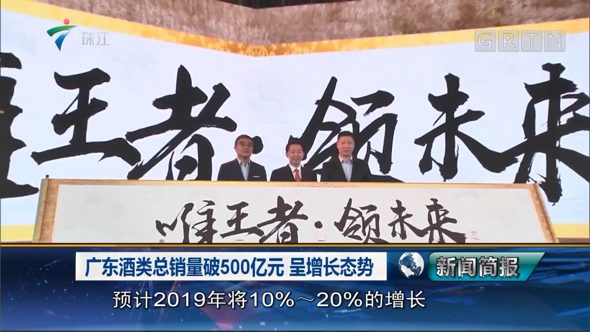 广东酒类总销量破500亿元 呈增长态势