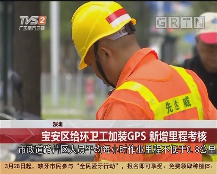 深圳:宝安区给环卫工加装GPS 新增里程考核