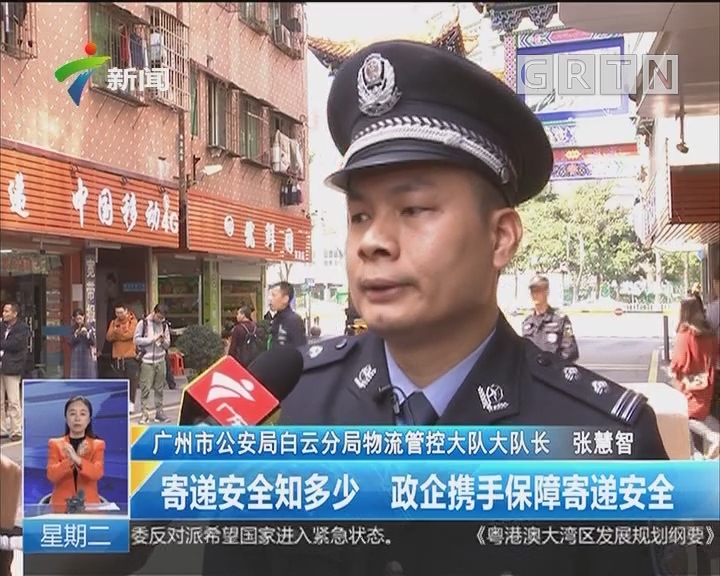 广州:寄递安全知多少 政企携手保障寄递安全