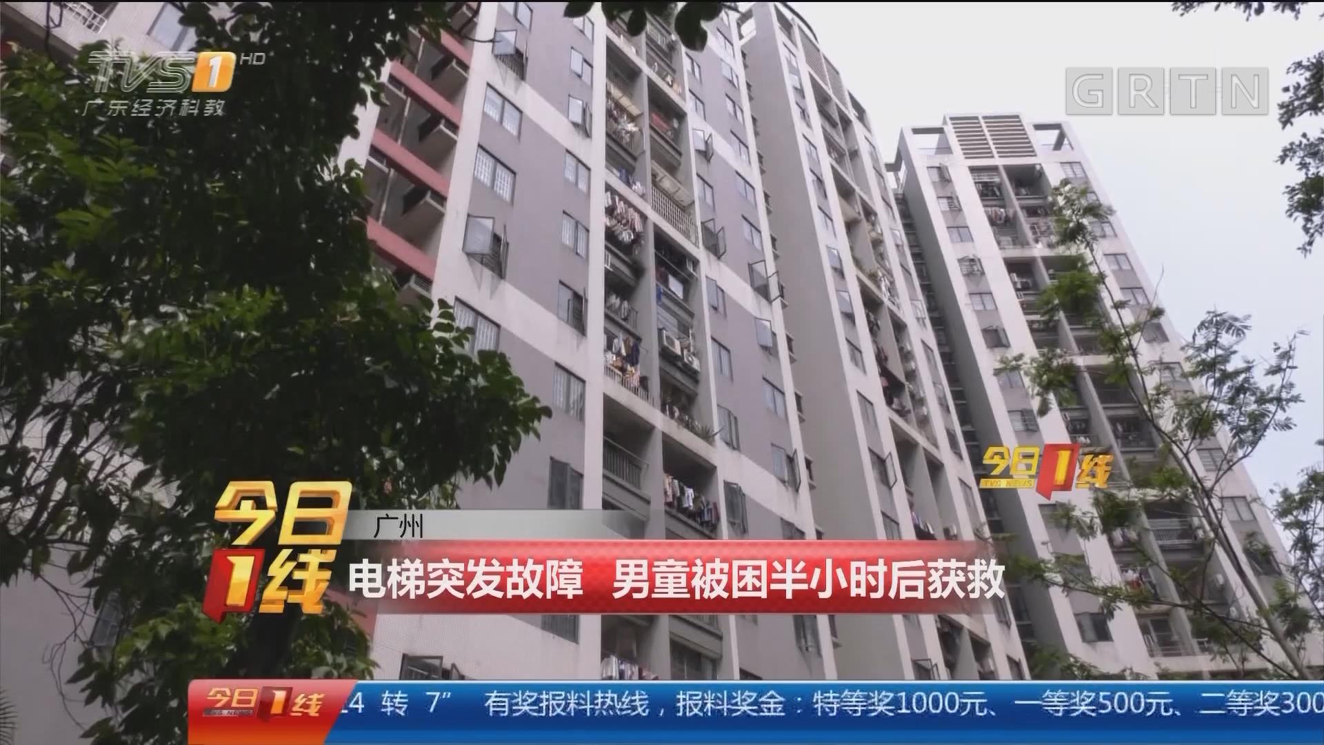 广州:电梯突发故障 男童被困半小时后获救
