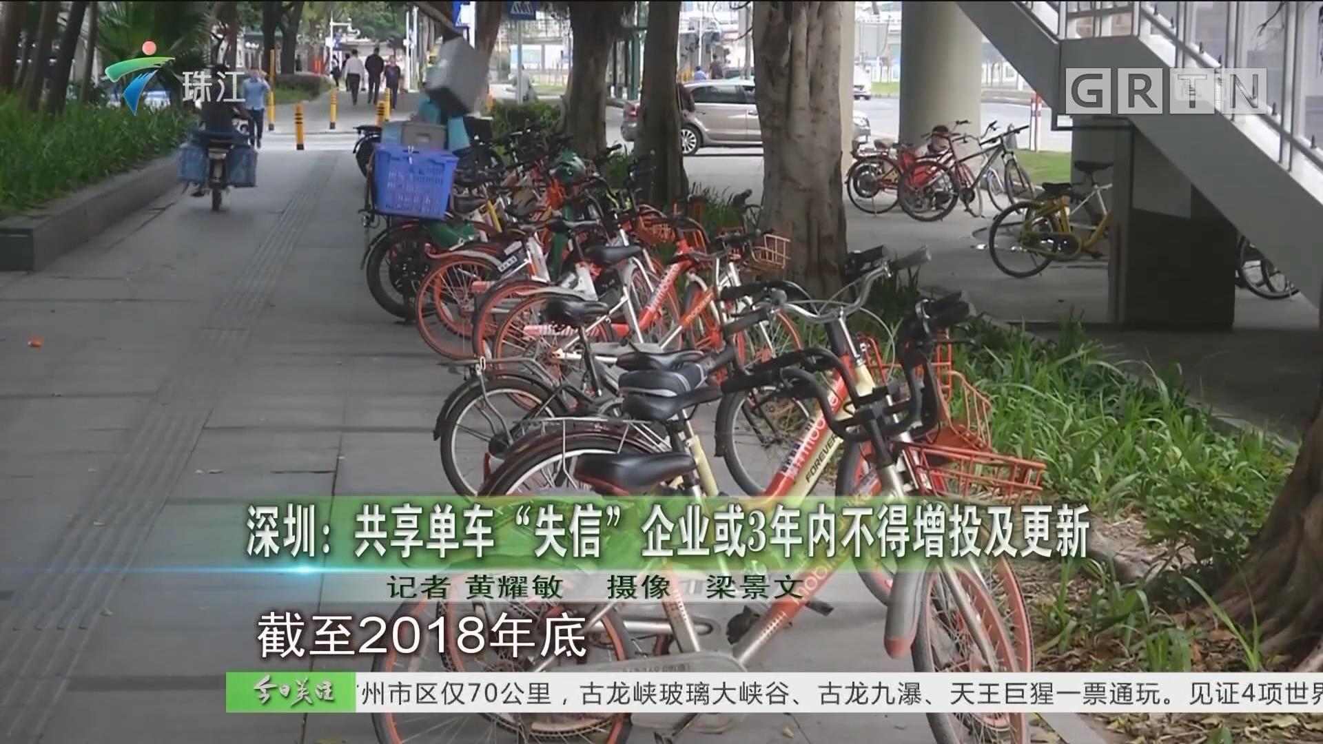 """深圳:共享单车""""失信""""企业或3年内不得增投及更新"""
