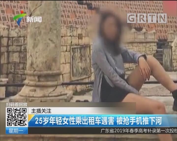 25岁年轻女性乘出租车遇害 被抢手机推下河