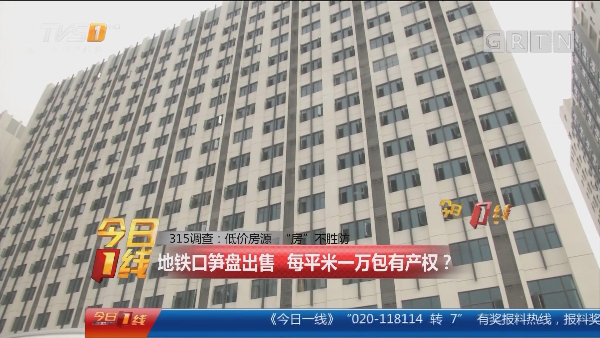 """315调查:低价房源 """"房""""不胜防 地铁口笋盘出售 每平米一万包有产权?"""
