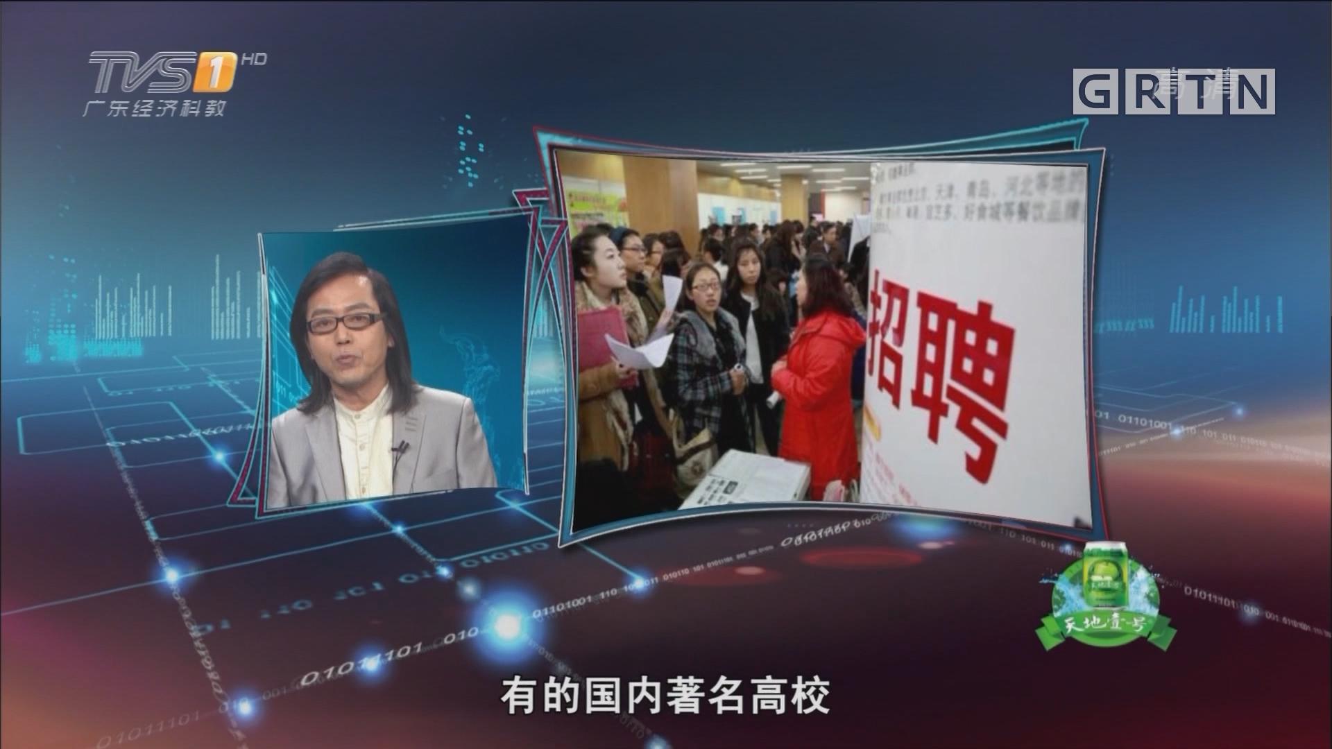 "[HD][2019-03-08]马后炮:高校招人非海归不""娶"" 人才标准别搞形式主义"