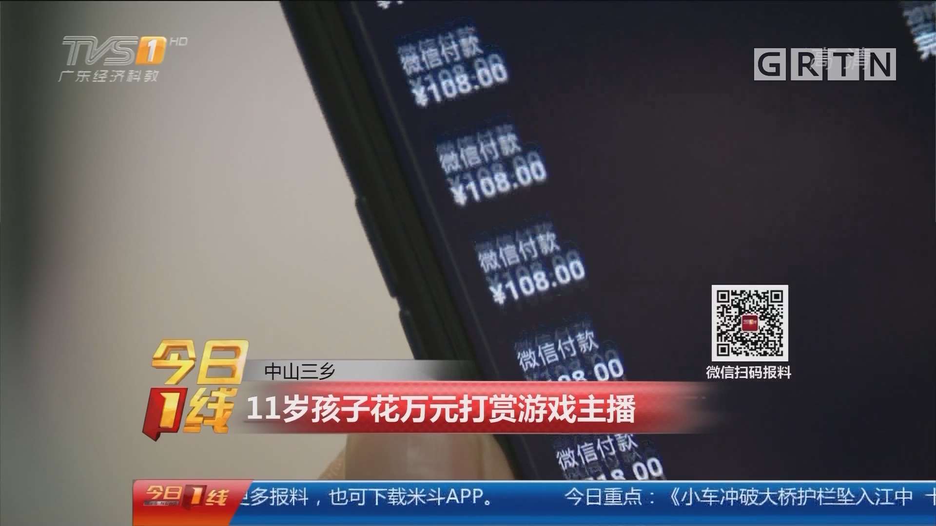 中山三乡:11岁孩子花万元打赏游戏主播