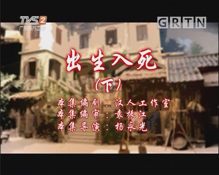 [2019-03-21]七十二家房客:出生入死(下)