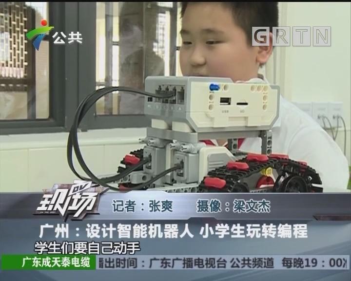 广州:设计智能机器人 小学生玩转编程