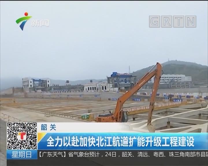 韶关:全力以赴加快北江航道扩能升级工程建设