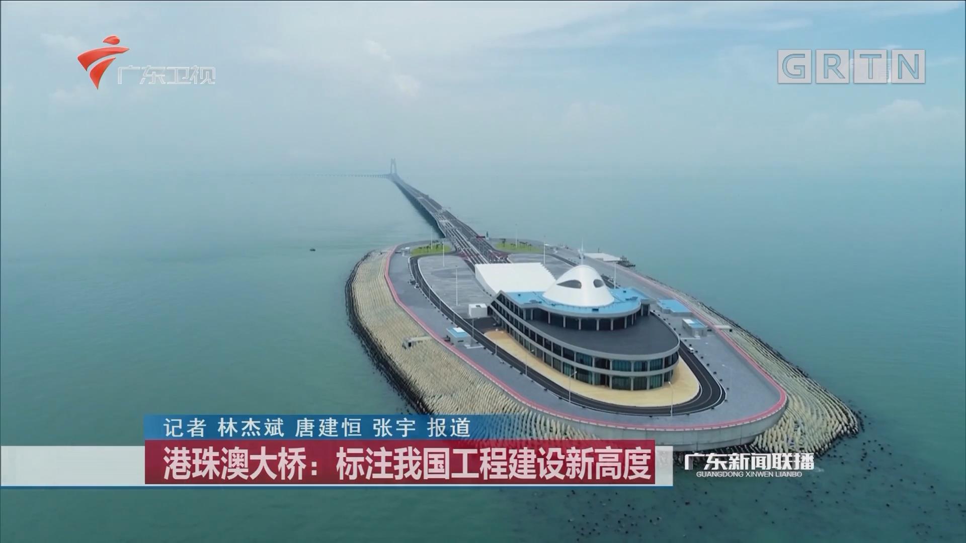 港珠澳大桥:标注我国工程建设新高度