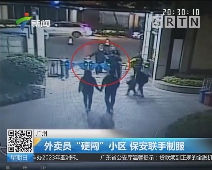 """广州:外卖员""""硬闯""""小区 保安联手制服"""