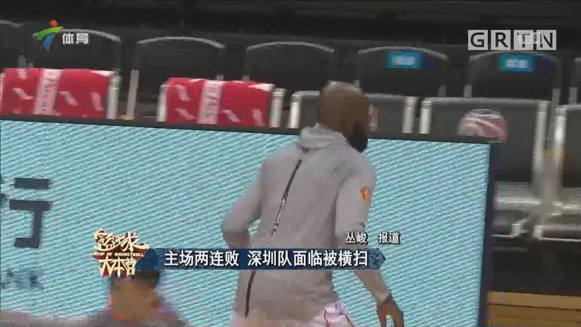 主场两连败 深圳队面临被横扫