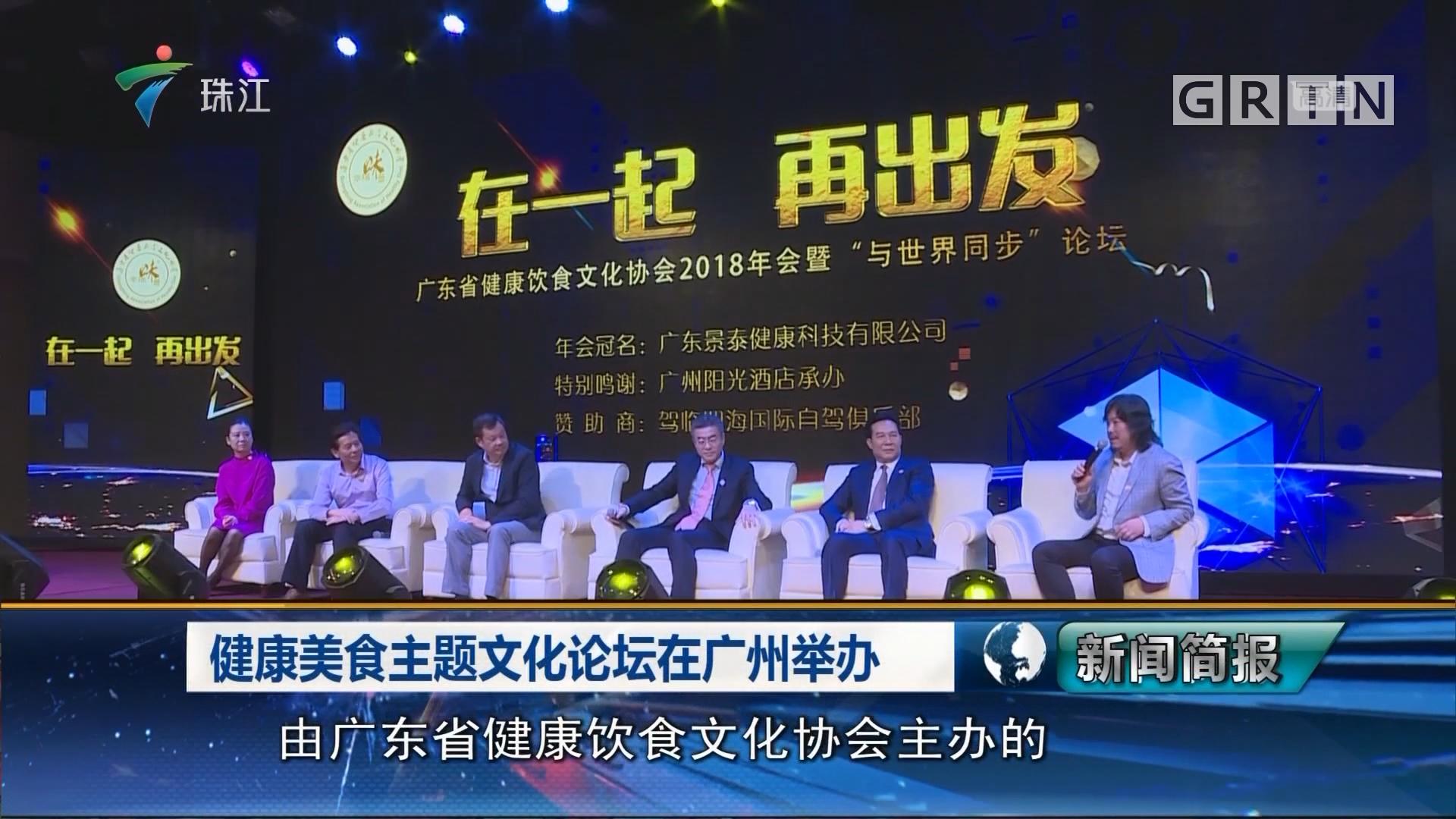 健康美食主题文化论坛在广州举办