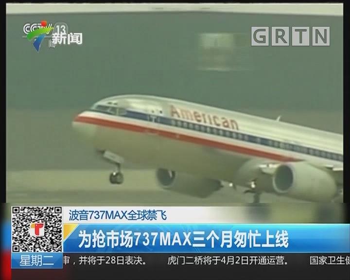 波音737MAX全球禁飞:为抢市场737MAX三个月匆忙上线