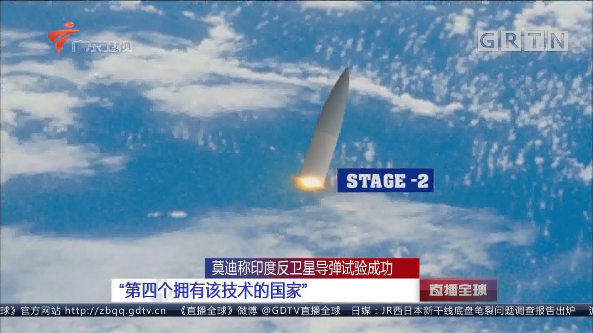 """莫迪称印度反卫星导弹试验成功:""""第四个拥有该技术的国家"""""""