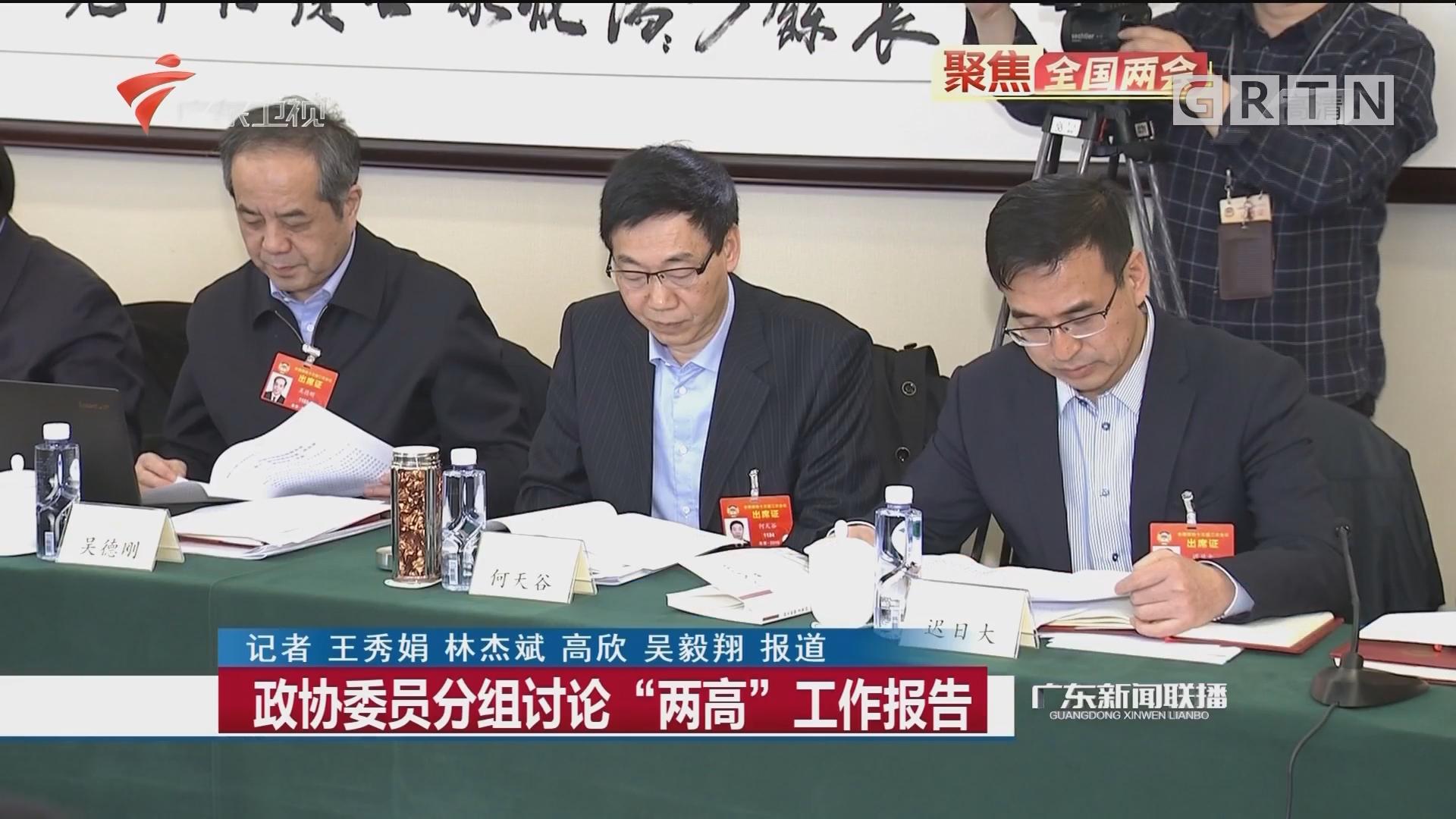 """政协委员分组讨论 """"两高""""工作报告"""