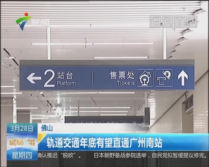 佛山:轨道交通年底有望直通广州南站