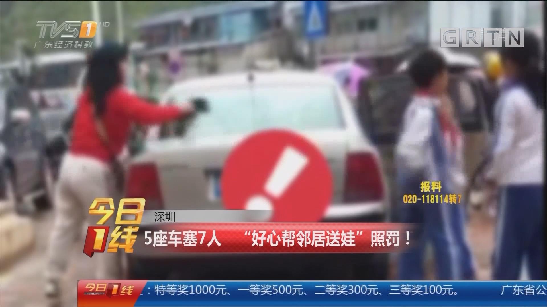 """深圳:5座车塞7人 """"好心帮邻居送娃""""照罚!"""