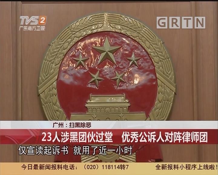 广州:扫黑除恶 23人涉黑团伙过堂 优秀公诉人对阵律师团
