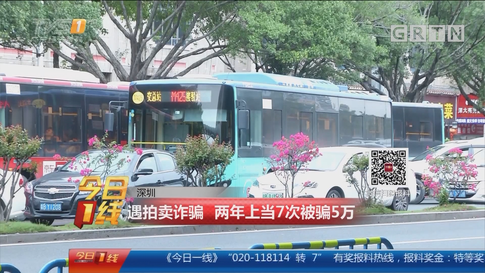 深圳:遇拍卖诈骗 两年上当7次被骗5万