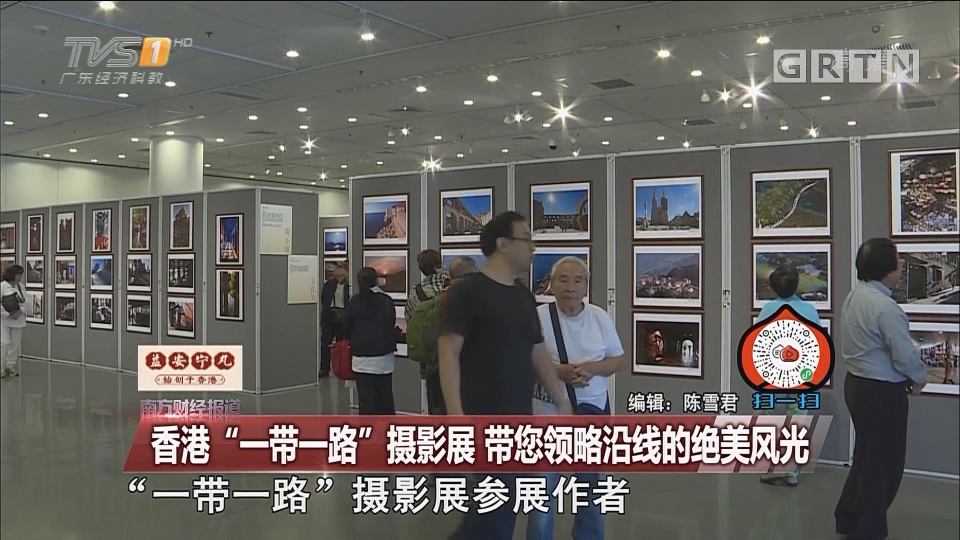 """香港""""一带一路""""摄影展 带您领略沿线的绝美风光"""