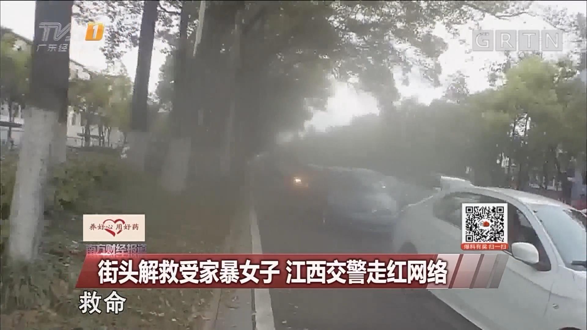 街头解救受家暴女子 江西交警走红网络