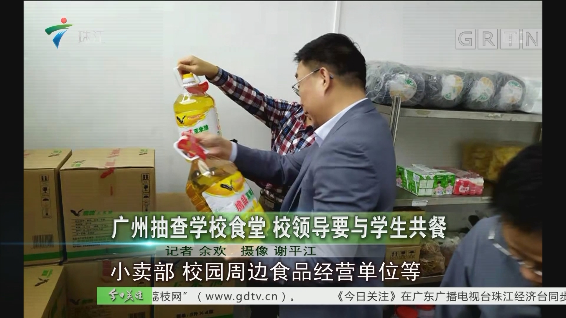 广州抽查学校食堂 校领导要与学生共餐