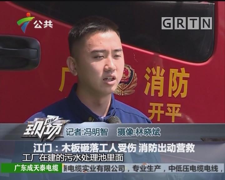 江门:木板砸落工人受伤 消防出动营救