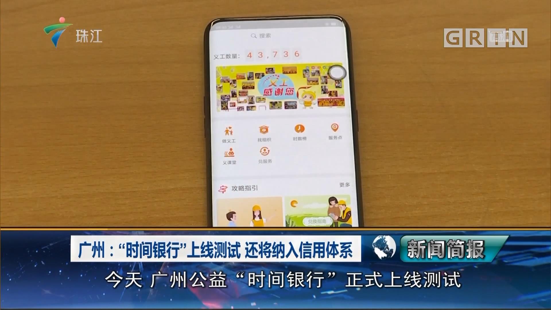 """广州:""""时间银行""""上线测试 还将纳入信用体系"""
