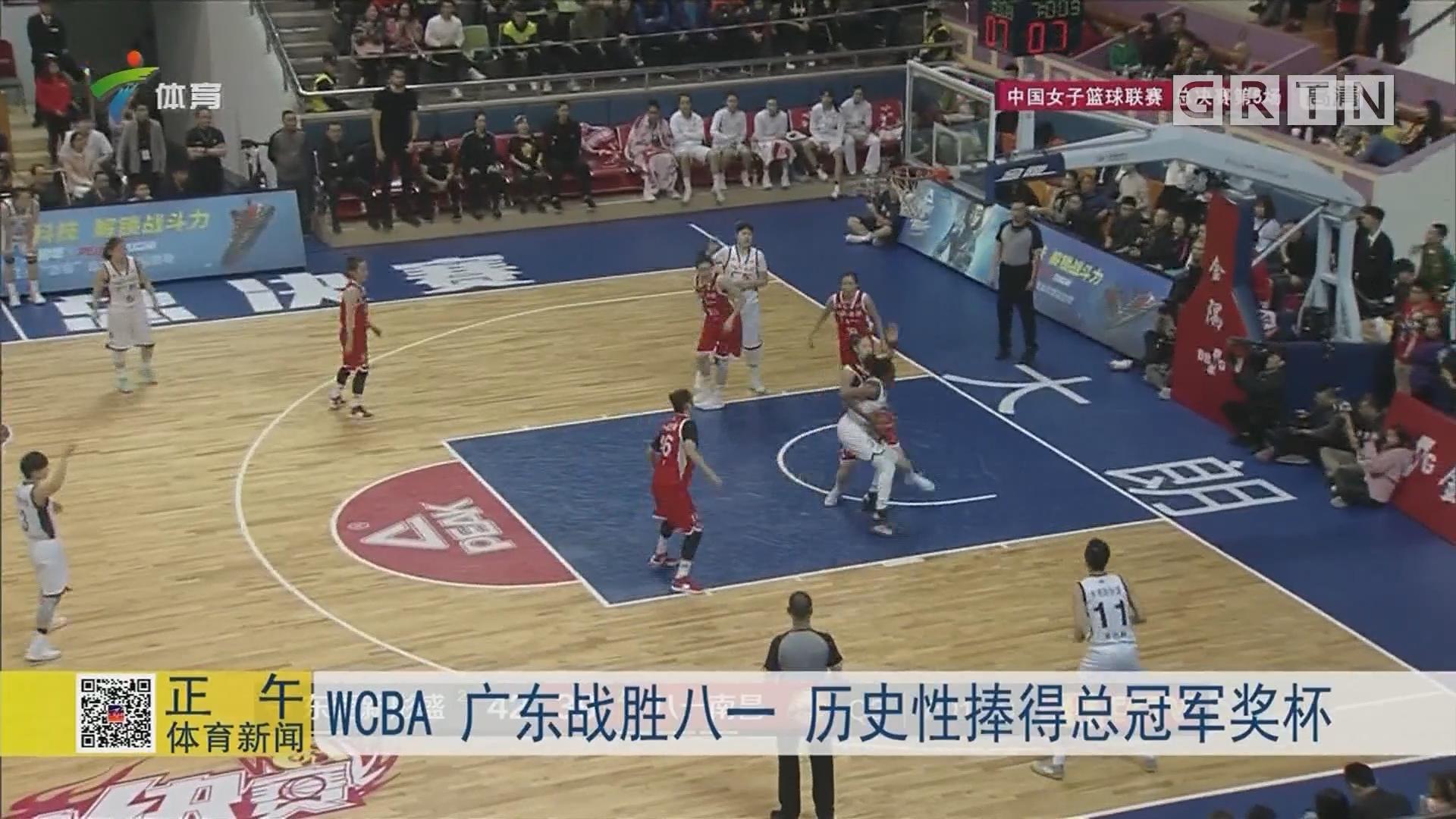 WCBA 广东战胜八一 历史性捧得总冠军奖杯