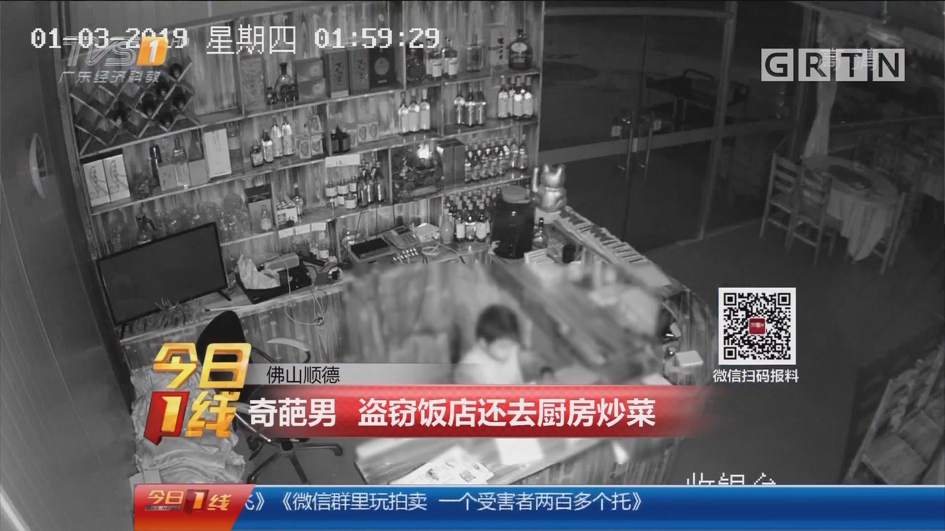 佛山顺德:奇葩男 盗窃饭店还去厨房炒菜