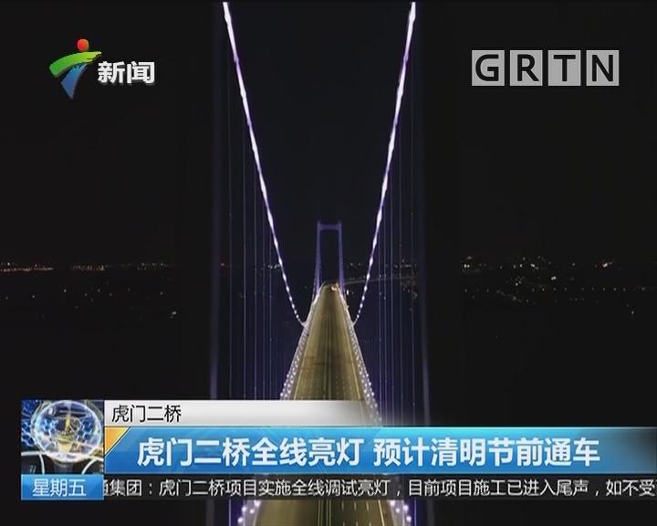 虎门二桥:虎门二桥全线亮灯 预计清明节前通车