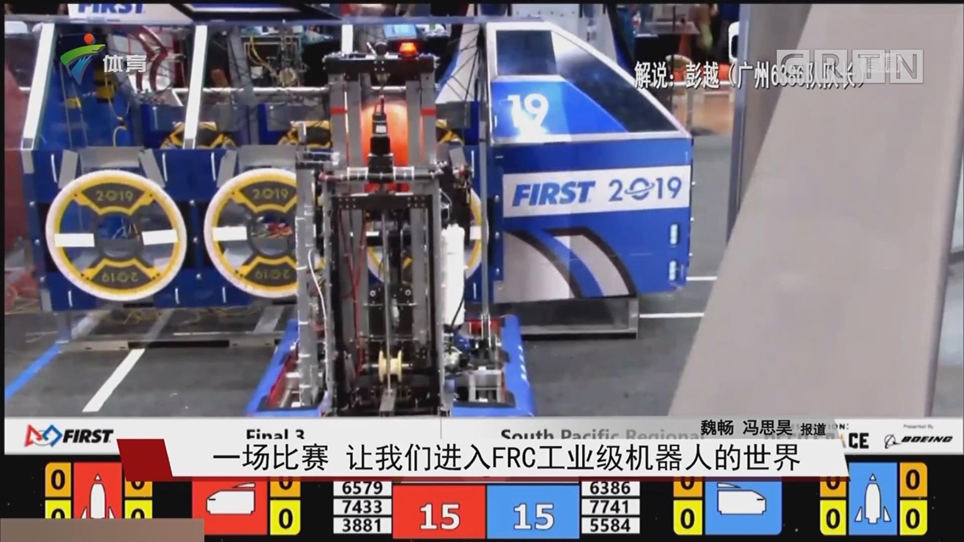 一场比赛 让我们进入FRC工业级机器人的世界