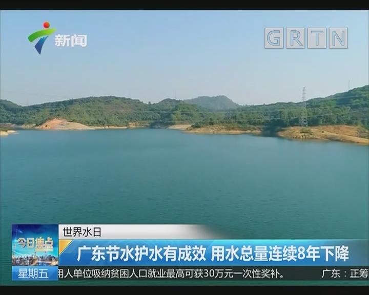 世界水日:广东节水护水有成效 用水总量连续8年下降