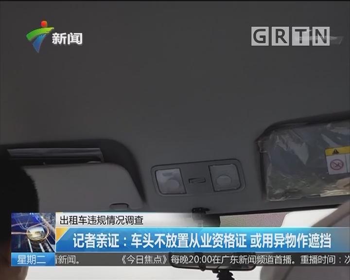 出租车违规情况调查 记者亲证:车头不放置从业资格证 或用异物作遮挡