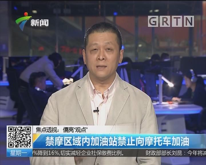 """焦点透视:儒亮""""观点"""" 禁摩区域内加油站禁止向摩托车加油"""
