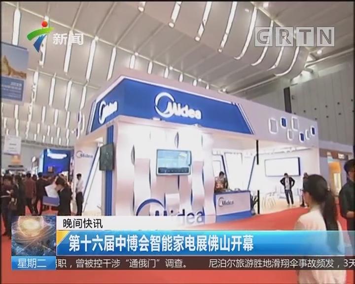 第十六届中博会智能家电展佛山开幕