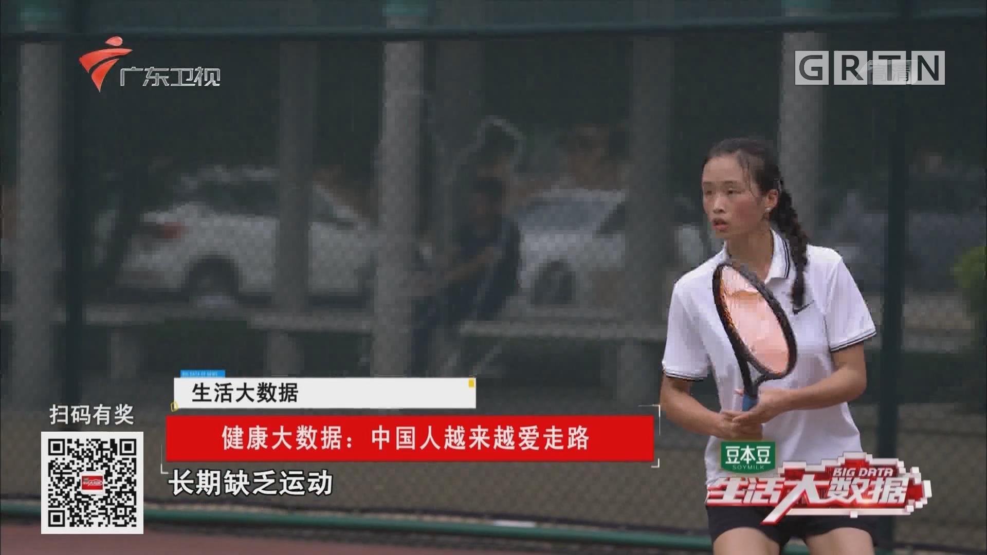 健康大数据:中国人越来越爱走路