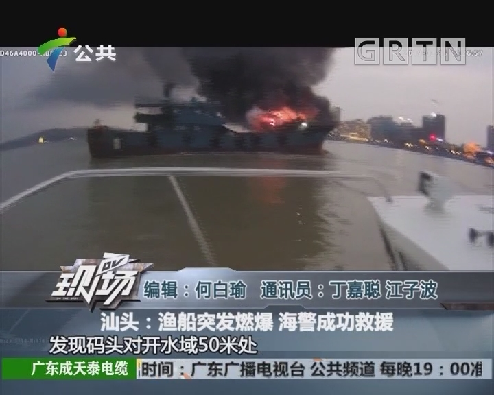 汕头:渔船突发燃爆 海警成功救援