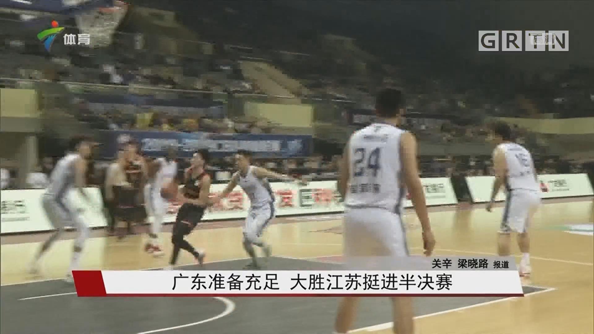 广东准备充足 大胜江苏挺进半决赛
