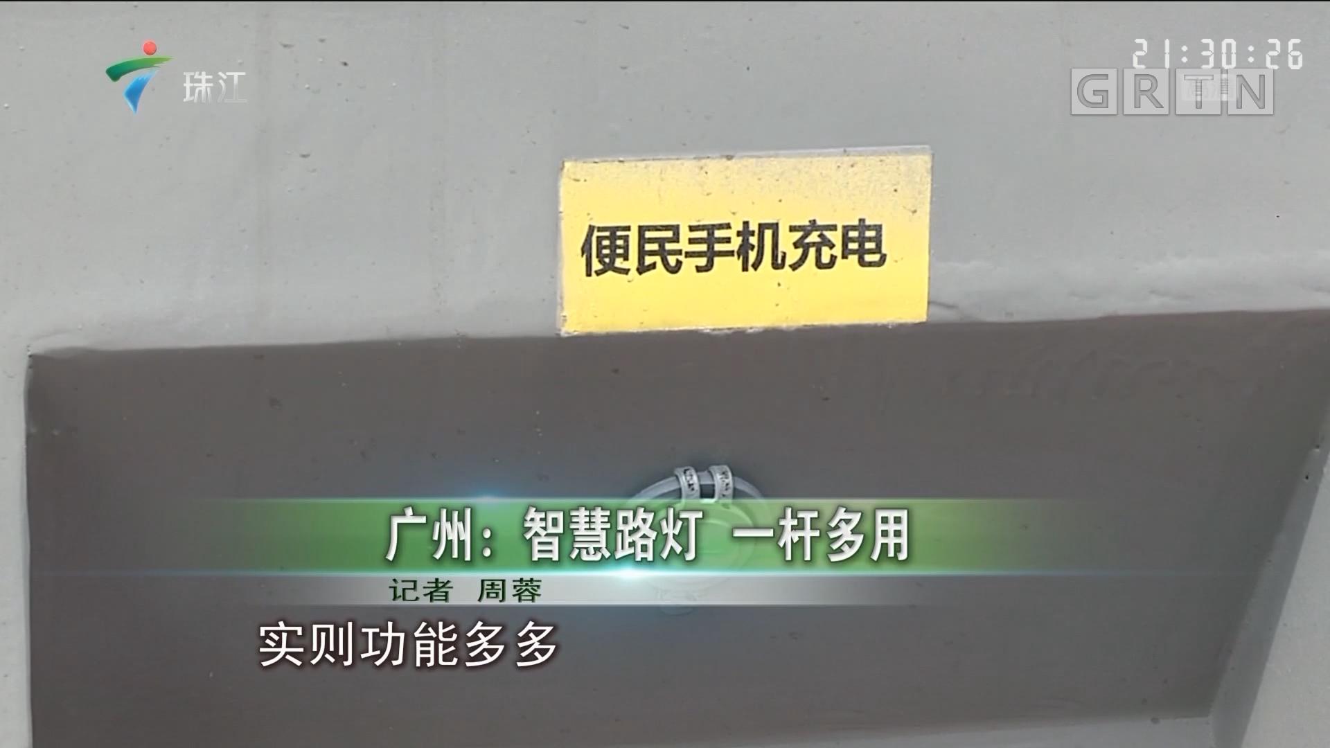 广州:智慧路灯 一杆多用