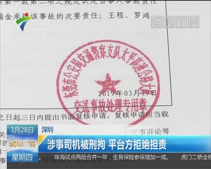 深圳:涉事司机被刑拘 平台方拒绝担责