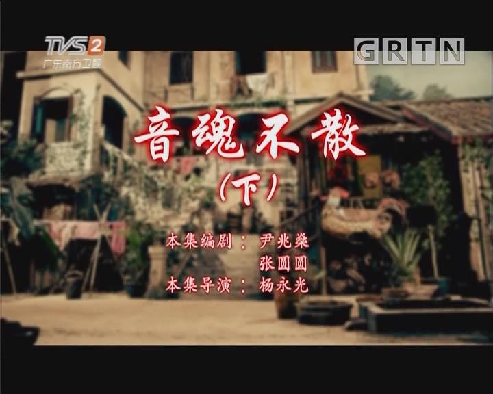 [2019-03-28]七十二家房客:音魂不散(下)