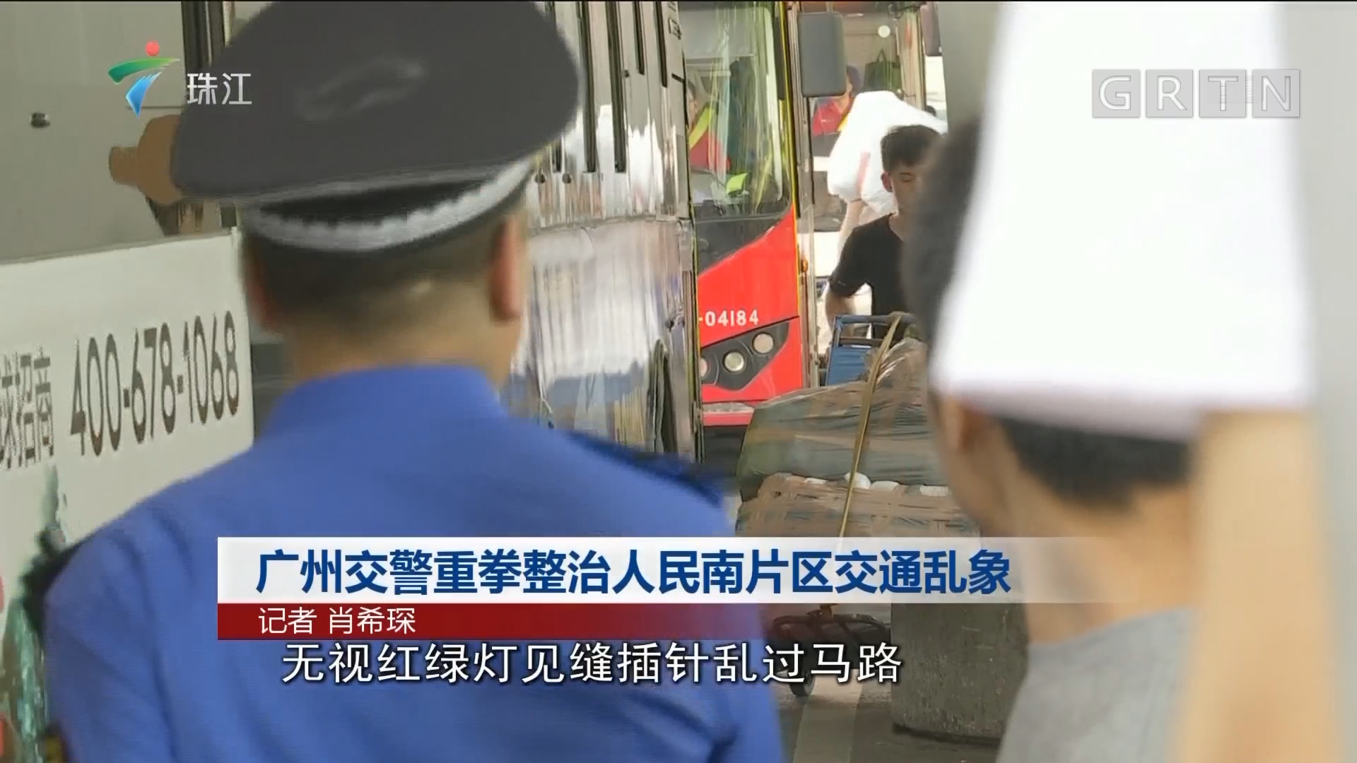 广州交警重拳整治人民南片区交通乱象