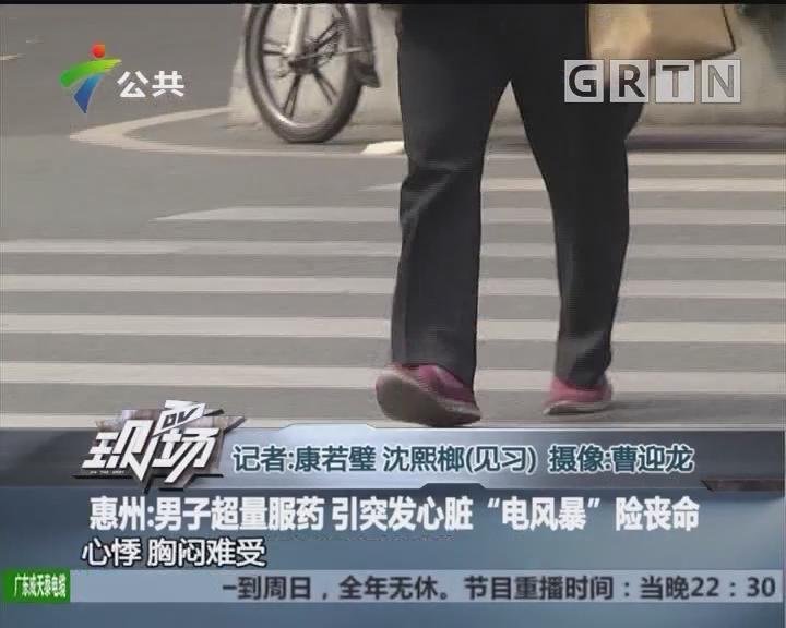 """惠州:男子超量服药 引突发心脏""""电风暴""""险丧命"""