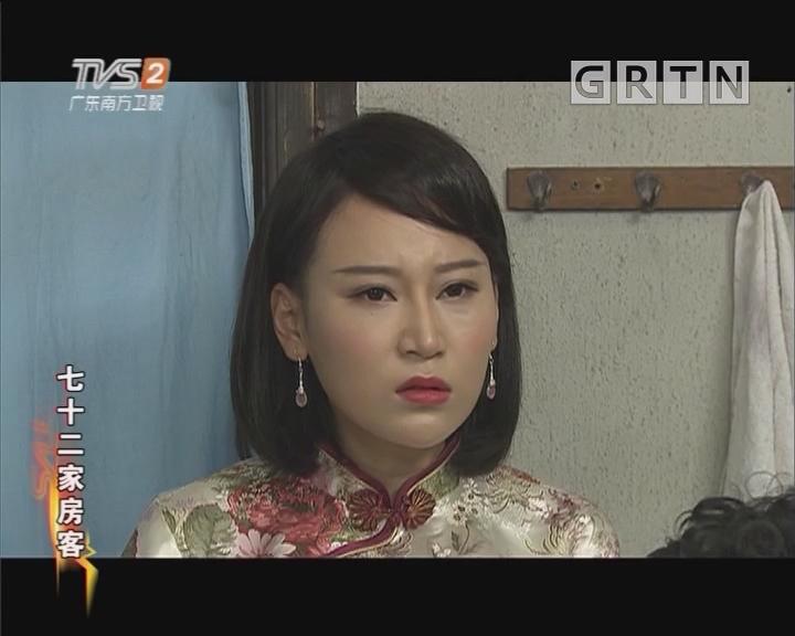 [2019-03-27]七十二家房客:舞厅新娇(下)