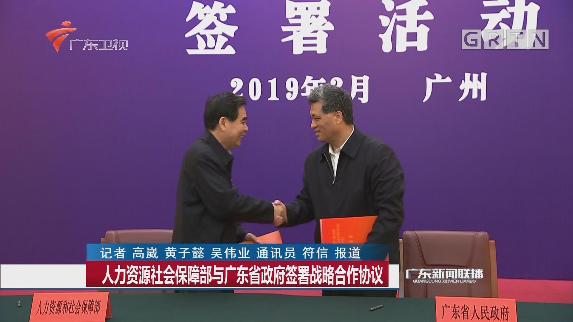 人力资源社会保障部与广东省政府签署战略合作协议