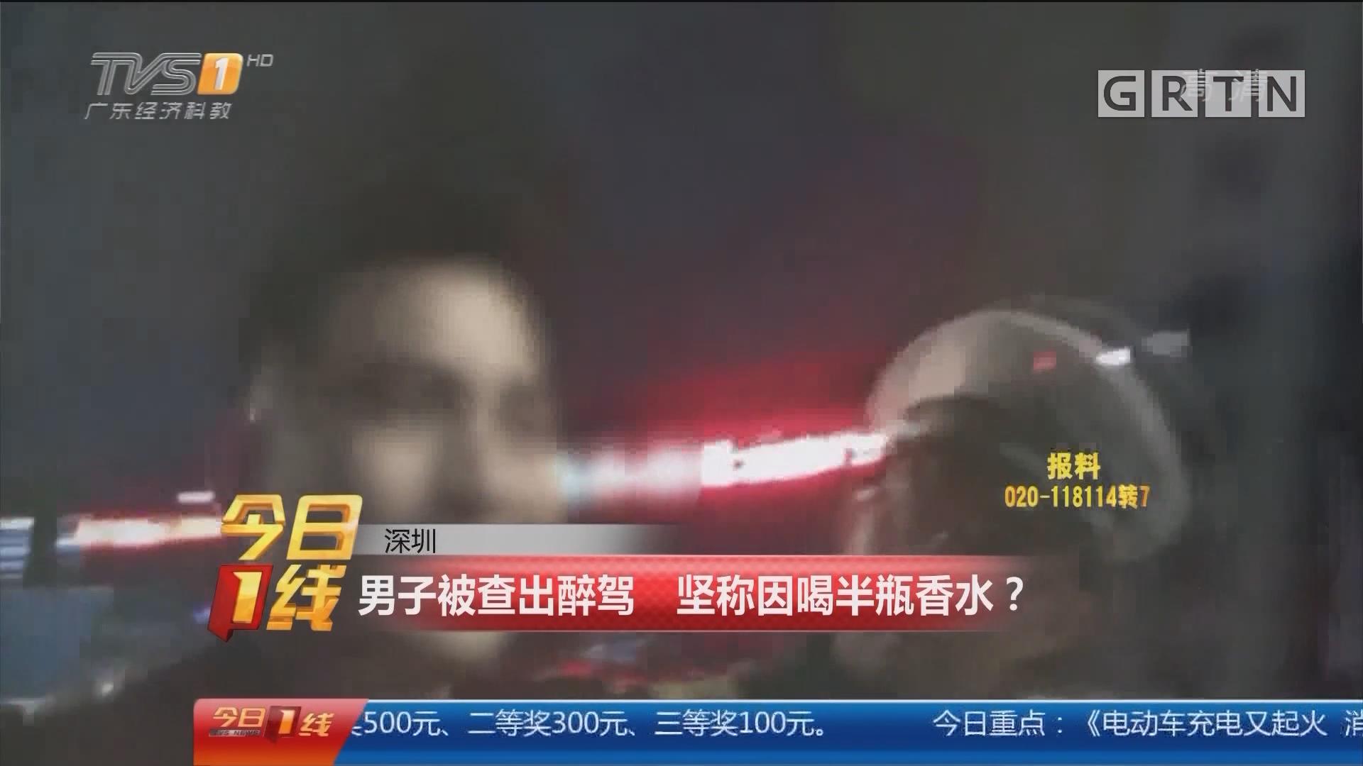 深圳:男子被查出醉驾 坚称因喝半瓶香水?